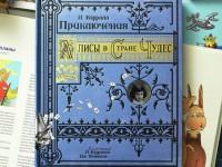 Выставка к 150-летию «Алисы в стране чудес» откроется в Москве 29 мая