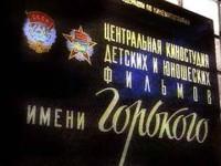 Киностудия Горького будет реорганизована