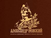 Историко-литературная премия «Александр Невский» закрывает прием заявок