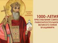Концерт к 1000-летию преставления великого князя Владимира пройдёт в Петербурге