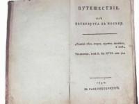 225 лет назад увидела свет книга Радищева «Путешествие из Петербурга в Москву»