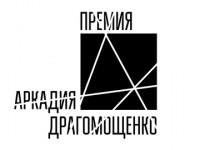 В Петербурге вручили поэтическую премию имени Драгомощенко