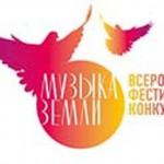В День народного единства в Москве прозвучит «Музыка Земли»