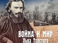 «Войну и мир» Толстого прочтут в эфире государственных телеканалов