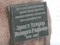 В Калининграде отметят 240-летие кенигсбергского сказочника