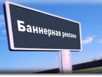 Реклама на баннерах