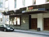 Театр на Малой Бронной распахнул двери своего музея для зрителей