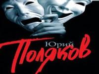 Черную комедию Юрия Полякова поставили в Ростовском театре драмы