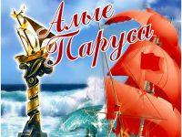 На фестивале «Алые паруса Артека» покажут лучшие детские фильмы
