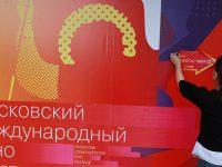 В московских кинотеатрах бесплатно покажут детские фильмы в рамках ММКФ