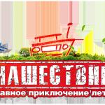 """Фестиваль """"Нашествие"""" пройдет в Тверской области 8-10 июля"""