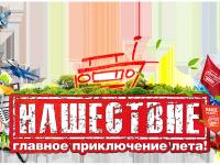 Фестиваль «Нашествие» пройдет в Тверской области 8-10 июля