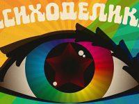 Советская психоделика, которая могла бы покорить мир