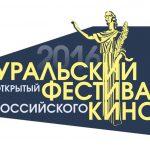 Первый Уральский фестиваль российского кино стартует 21 сентября