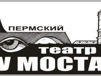 Пермский театр «У Моста» привез в Москву постановки по пьесам Мартина МакДонаха