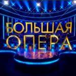 """Новый сезон проекта """"Большая опера"""": зрители следят за состязанием в режиме реального времени"""