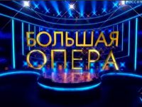 Новый сезон проекта «Большая опера»: зрители следят за состязанием в режиме реального времени