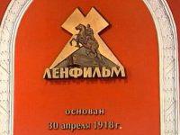 В Госдуме обсудили судьбу «Ленфильма»
