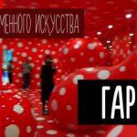 """Музей современного искусства """"Гараж"""" встречает весну обновленной экспозицией"""