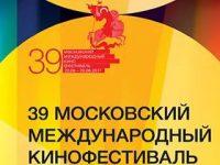 Стали известны фильмы открытия и закрытия 39-го ММКФ