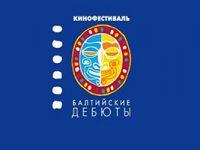 В Калининградской области открывается кинофестиваль «Балтийские дебюты»