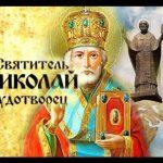 Мощи Николая Чудотворца покидают Россию