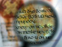 В парке «Сокольники» откроется выставка шедевров каллиграфии