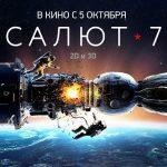 «Салют-7»