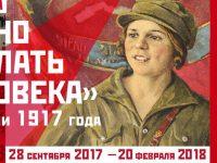 О советском эксперименте по созданию «идеального человека» расскажет экспозиция в Музее Кирова