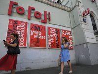 «Гоголь-центр» представит в новом году шесть премьер