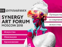 В Москве прошел Synergy Art Forum