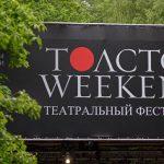 """В Тульской области откроют театральный фестиваль """"Толстой Weekend"""""""