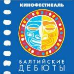 "Молодые кинематографисты соберутся на фестивале ""Балтийские дебюты"""
