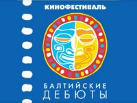 Молодые кинематографисты соберутся на фестивале «Балтийские дебюты»