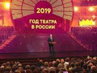 В Ярославле проходит торжественная церемония открытия Года Театра