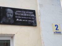 В Боровске открыли мемориальную доску Солженицыну
