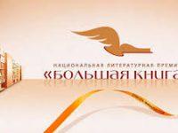 Водолазкин, Яхина, Пелевин стали номинантами на премию «Большая книга»