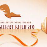 """Литературная премия """"Большая книга"""" завершила прием работ"""