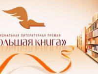 Литературная премия «Большая книга» завершила прием работ