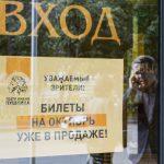 "Госдума приняла во II чтении законопроект о борьбе с ""билетной мафией"""