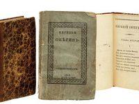 Первое издание «Евгения Онегина» продано почти за 500 тысяч фунтов