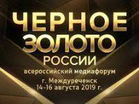 В Кемеровской области открылся медиафорум «Черное золото России»
