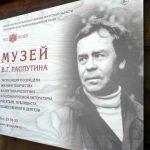 """Участники фестиваля """"Человек и природа"""" посетили музей Валентина Распутина"""
