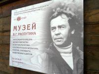 Участники фестиваля «Человек и природа» посетили музей Валентина Распутина