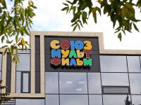 «Союзмультфильм» откроет парк на ВДНХ в новом фирменном стиле