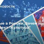 """Впервые в России. Зачем нужен нацпроект """"Культура"""""""