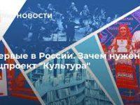 Впервые в России. Зачем нужен нацпроект «Культура»