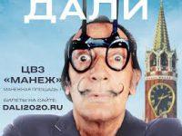 «Магическое искусство Сальвадора Дали»: 188 работ художника показывают в Москве