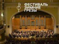 Фестиваль классической музыки «Зимние грезы» и другие события в мире культуры