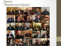 В Ленинградской области начал работу проект «Живой голос Победы»
